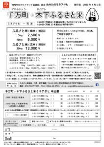 千万町・木下ふるさと米予約-2020-0401