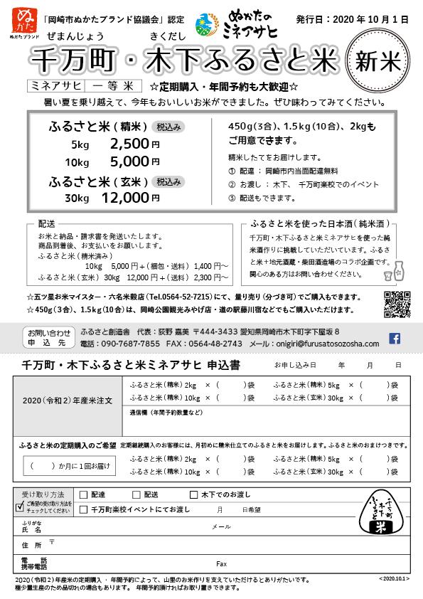 千万町・木下ふるさと米注文用紙の更新 2020.10.01