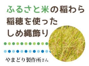 ふるさと米しめ縄飾り